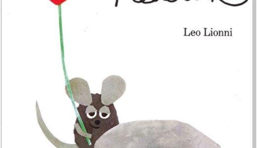 レオ=レオニの名作を20冊まとめて読んだ感想とか