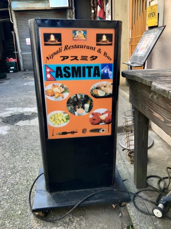 ランチは百合ヶ丘のネパール料理『アスミタ』に行けば4週間はMPが持つ