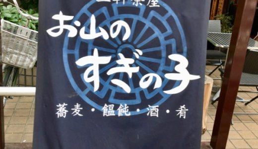 カツ丼 + 蕎麦のつゆ + 蕎麦湯 = 言語中枢を破壊するという方程式を三軒茶屋『お山のすぎの子』で学びました