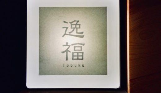 1,000円があるなら経堂『逸福』の海老鯛出汁茶漬けで幸せになろう