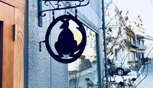 【小田急コロネ散歩】新百合ヶ丘『カンガルー』
