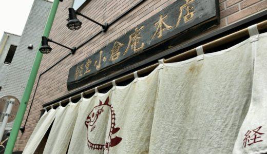 経堂『小倉庵』の日替わりたいやきの種類の多さは狂気の沙汰