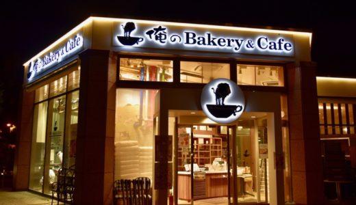 生活のたのしみ展の帰りに寄った『俺のBakery&Cafe』が想像以上にオシャレ