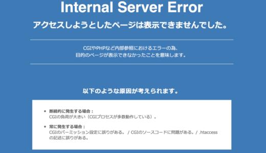 500 Internal Server Errorの原因を突き止め解決しました