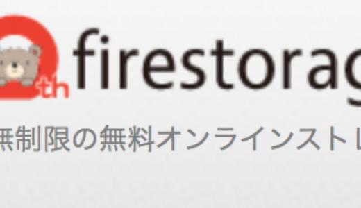 オンラインストレージ『firestorage』便利すぎる 登録不要で5分もあればファイル共有できる