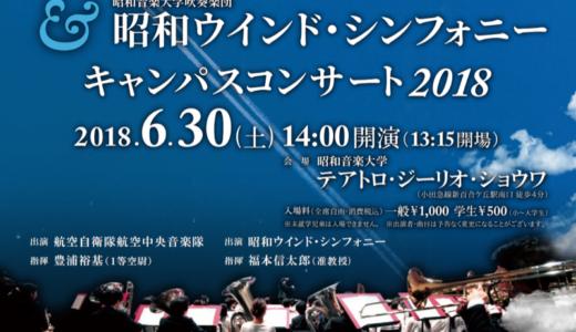 『航空自衛隊航空中央音楽隊 & 昭和ウインド・シンフォニー キャンパスコンサート2018』の感想