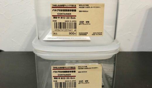 無印良品の『バルブ付き密閉保存容器』使いやすいし安くて便利