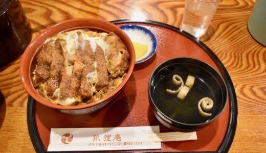 福岡でカツ丼を食べるなら大野城市『狐狸庵』一択