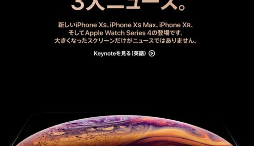 新しいiPhoneの発表があったので買い替えようと思います iPhone Xに