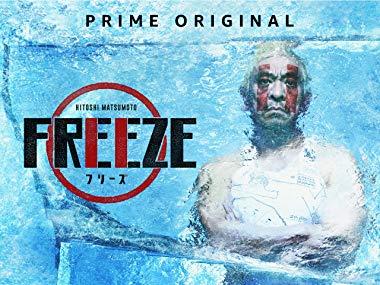 『HITOSHI MATSUMOTO Presents FREEZE』ep.1を観た感想とか