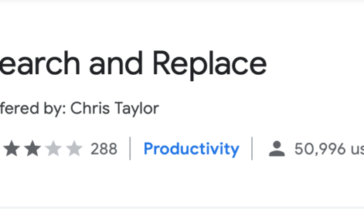 『Search and Replace』で文章の置き換え作業を効率良く済ませましょう