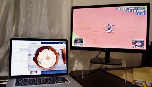 AbemaTVと外付けモニターの組み合わせで優雅に日本シリーズを観戦したぜ