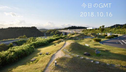 今日のGMT 2018.10.16(火) – 朝のブログ更新を習慣化したい編 –