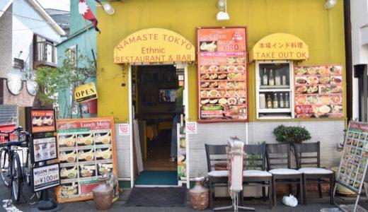 経堂で王道のネパールカレーを食べたいなら駅から歩いて5分の『ナマステ経堂』で