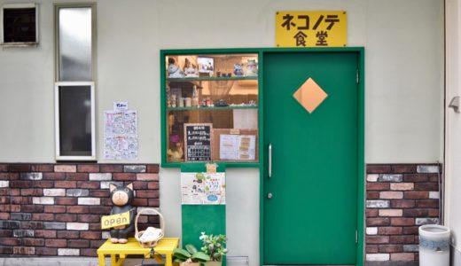 百合ヶ丘駅から徒歩5分の『ネコノテ食堂』はアットホームな雰囲気に包まれたやさしき食堂
