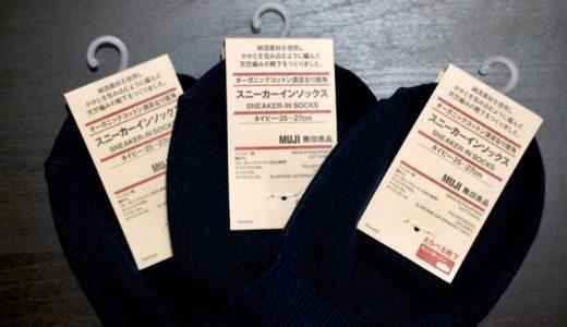 靴下は同じ色・同じ形で複数枚揃えると圧倒的に効率がいい