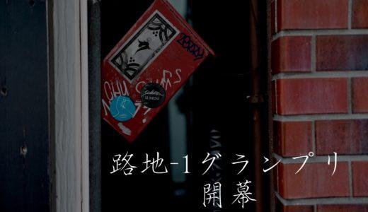 【路地-1グランプリ】2018年に撮ったステキな路地 BEST15