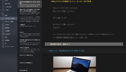 MacでWordpressブログを執筆するワークフローまとめ:2019年春