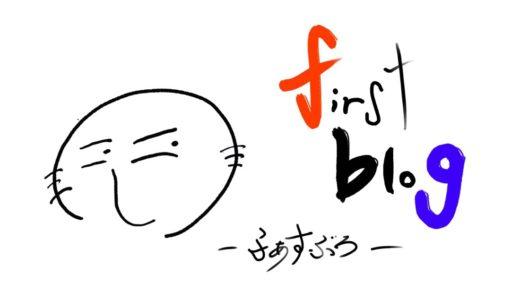 ブログのタイトル変えました これからは『firstblog』です それと今年の具体的な目標を添えて