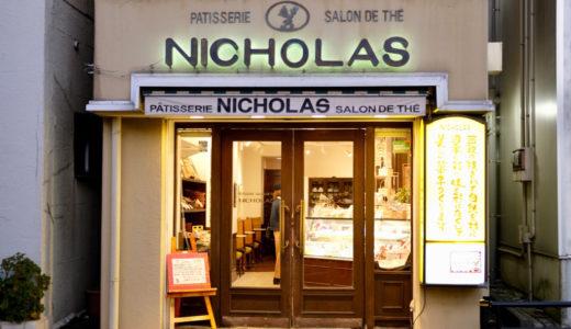 百合ヶ丘の『ニコラス洋菓子店』は店内で極上ケーキを食べられる最高の喫茶店