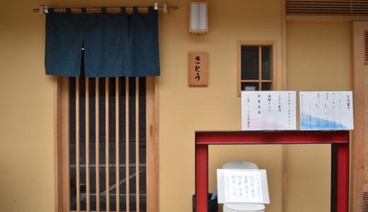 千円札があるなら、新百合ヶ丘『さとう』の寿司ランチを食べて幸せになろう