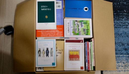電子書籍マンになったので『BOOKOFF』にまとめて本を売って断捨離