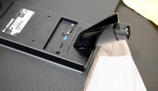 LGのディスプレイ『22MP48HQ-P』の首部分の部品が抜けない時のたったひとつの対処法
