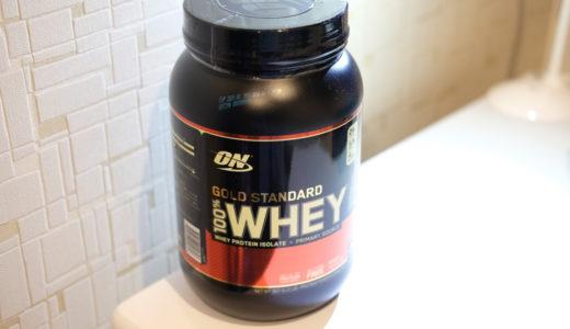 『Optimum Nutrition』の『GOLD STANDARD WHEY100%プロテイン』買った 大容量で飲みやすいので初心者にもおすすめ