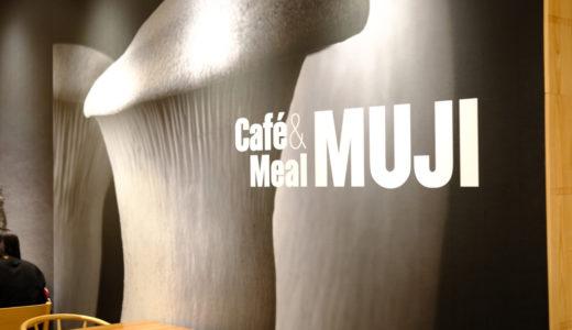 無印良品のカフェ美味いし安いし居心地いいし最高 ご飯と味噌汁おかわりするだけで元が取れるぞ