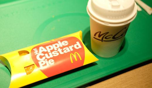 マクドナルドの新作『ホットアップルカスタードパイ』うめえうめえ