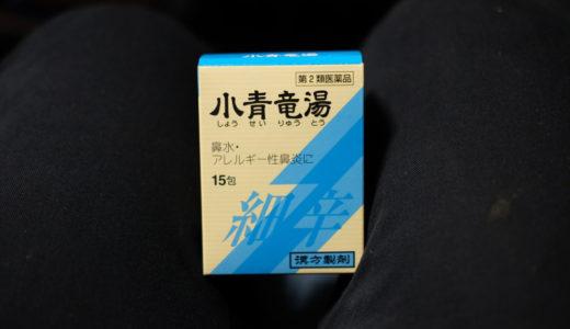 今日のおはてょ 2019.03.20(水) 〜Airbnb・花粉・ピアノ・クレカ・ラーメン