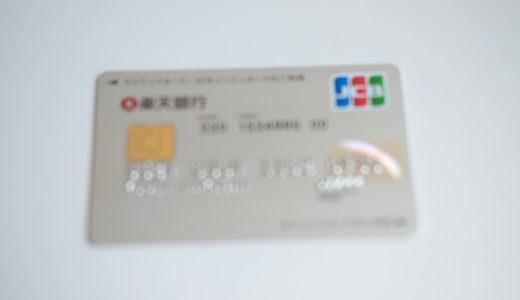 今日のおはてょ 2019.03.24(日) 〜隣人トラブル・風邪・海外保険