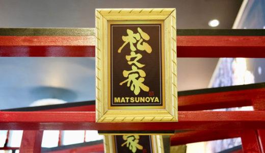 セブのSMシーサイドの和食レストラン『松之家』なら極上の和食を楽しめる