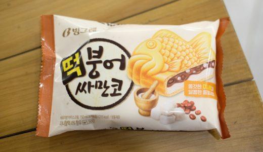 セブの「GRAND SPA」で売ってた韓国の『たい焼きアイス』を食べた感想を聞いてくれ