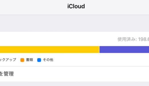 iCloudのストレージがいっぱい → 写真をダブりバックアップしてた