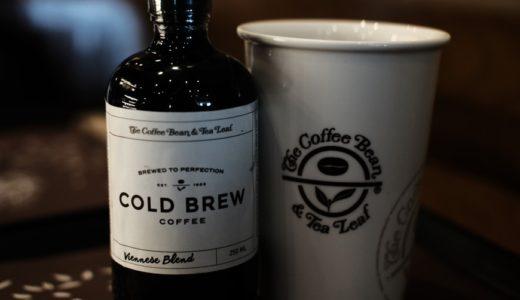 【セブ】『The Coffee Bean & Tea Leaf』の水出しコーヒーのコクは最上級