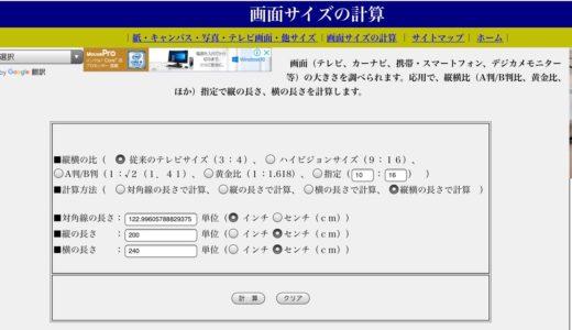 画面のインチ計算を一瞬でしてくれるウェブサイトが便利