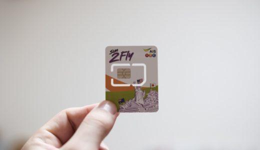 東南アジアで使える『SIMカード』を買っておけば一時帰国や短期旅行でサッと使えて便利