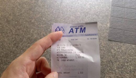 バンコクで現金キャッシングしたら手数料タダのATMを見つけた話