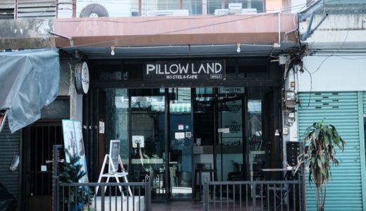 タイ・バンコクのオンヌット駅から徒歩10分のホステル『ピローランド』は圧倒的にイマイチ