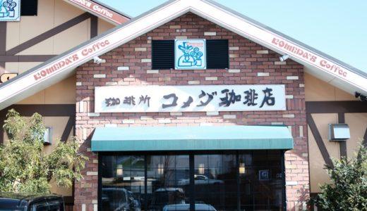 佐賀・弥生が丘の『コメダ珈琲』でサクッとノマドワークをキメる