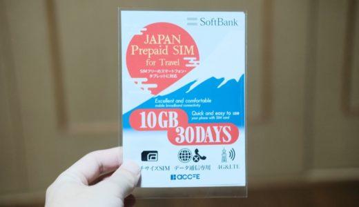 拠点が海外にある人で日本に一時帰国したときは30日間・10GB使えるプリペイドSIMを買えば間違いない