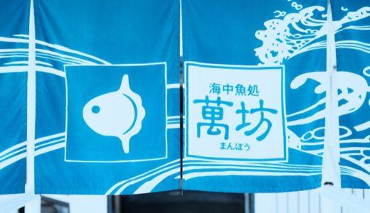 呼子町で佐賀名物のイカを食べるなら海中レストラン『萬坊』へGO