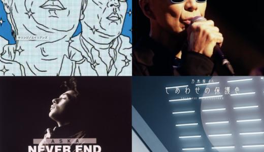 【ツイタチ選】Aメロのコード進行が秀逸なJ-POPの名曲・9選