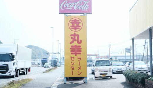 佐賀県・国道3号線のラーメン屋といえば基山の『丸幸ラーメンセンター』一択で間違いなし