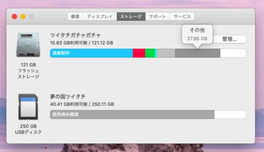 Macのストレージ内の『その他』が膨れ上がっている時はコレをやれば一発解消 たったの3分で処置完了
