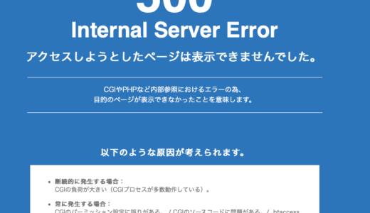 PHPのバージョンアップでブログが『500 Internal Server Error』になった時の対処法 古いプラグインが原因のケース
