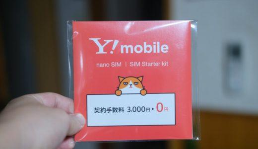 Y!mobileと契約した スターターパック入手から開通手続きまで
