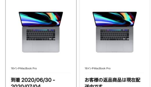 同時期に2つのMacBook Pro(1機30万円)のローン契約できるからオリコのAppleローンはガバガバ